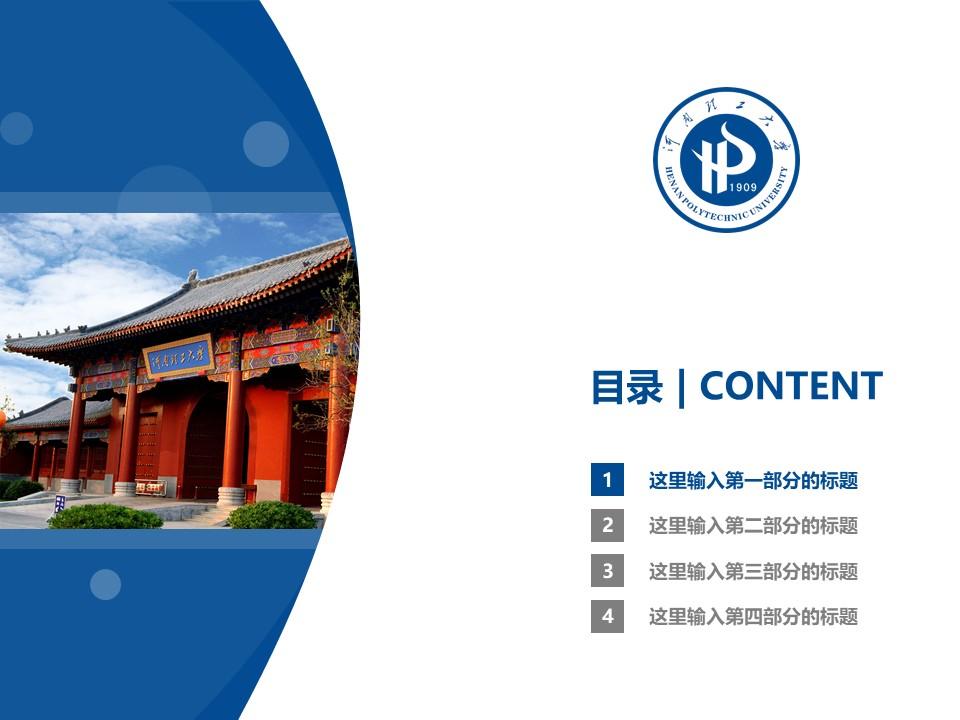 河南理工大学PPT模板下载_幻灯片预览图3