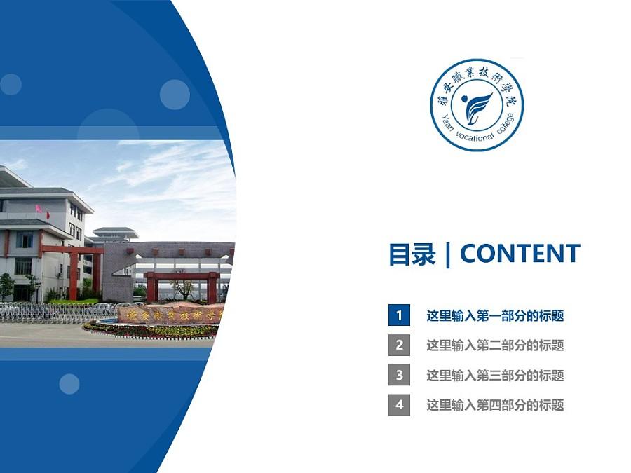 雅安职业技术学院PPT模板下载_幻灯片预览图3