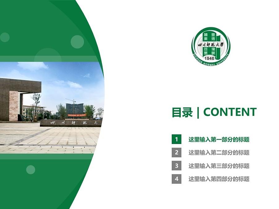 四川师范大学PPT模板_幻灯片预览图3