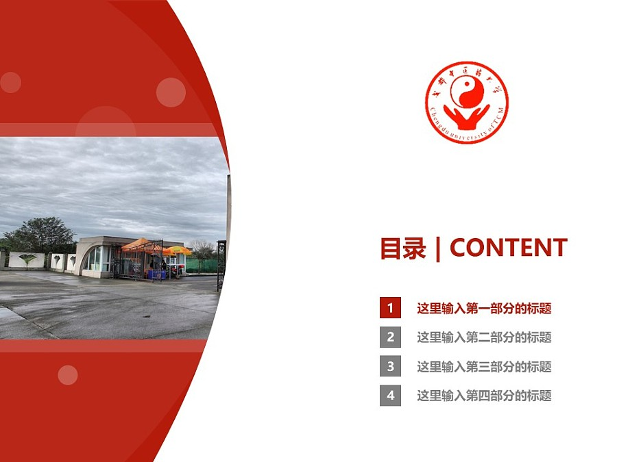 成都中医药大学PPT模板下载_幻灯片预览图3