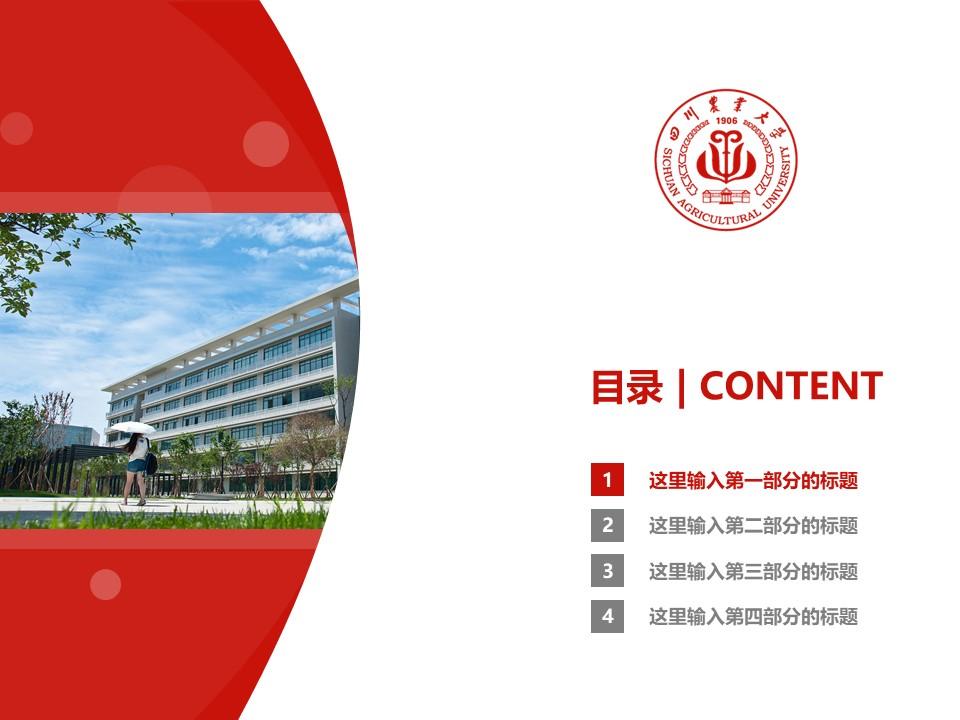 四川农业大学PPT模板下载_幻灯片预览图3
