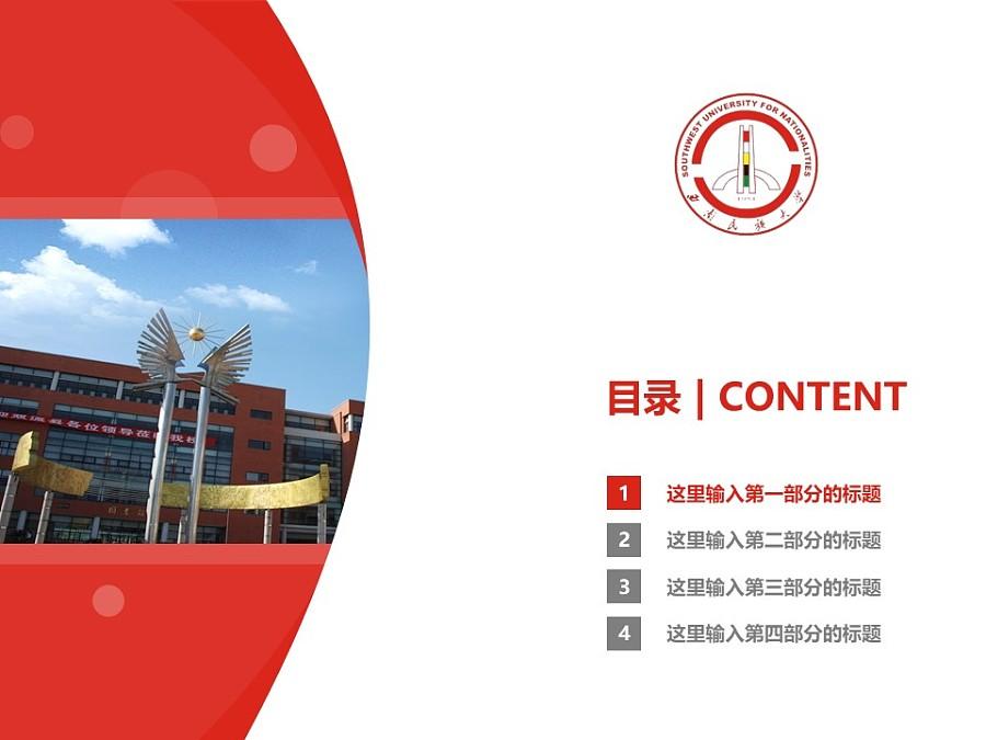 西南民族大学PPT模板下载_幻灯片预览图3