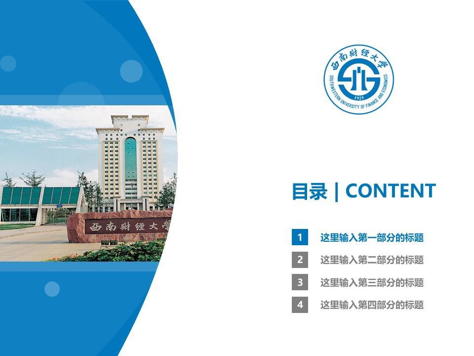 西南财经大学PPT模板下载_幻灯片预览图3