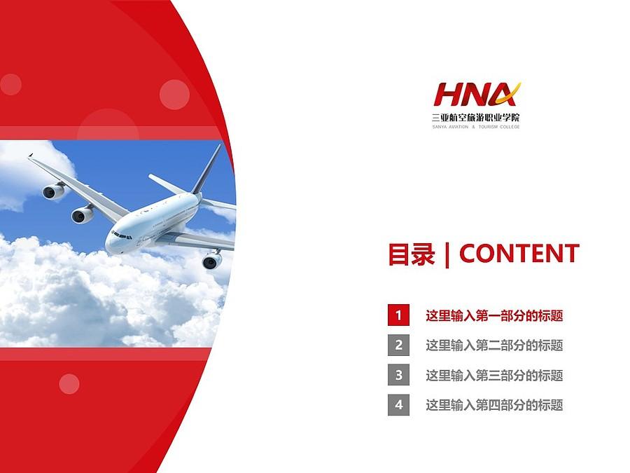 三亚航空旅游职业学院PPT模板下载_幻灯片预览图3