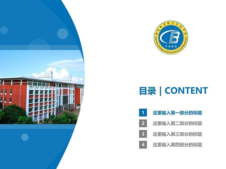 海南经贸职业技术学院PPT模板下载_幻灯片预览图3