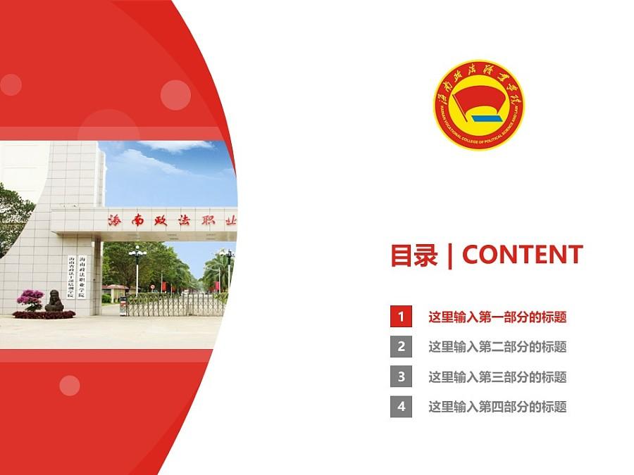海南政法职业学院PPT模板下载_幻灯片预览图3