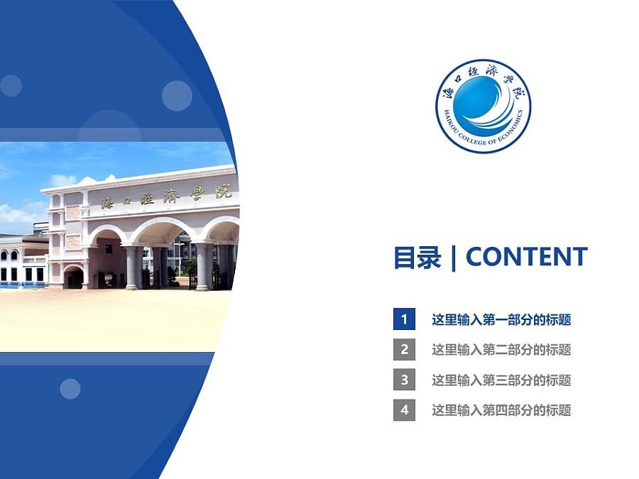 海口经济学院PPT模板下载_幻灯片预览图3