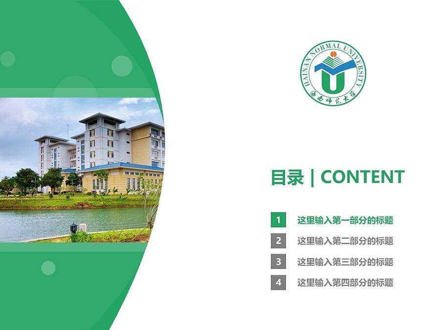 海南师范大学PPT模板下载_幻灯片预览图3