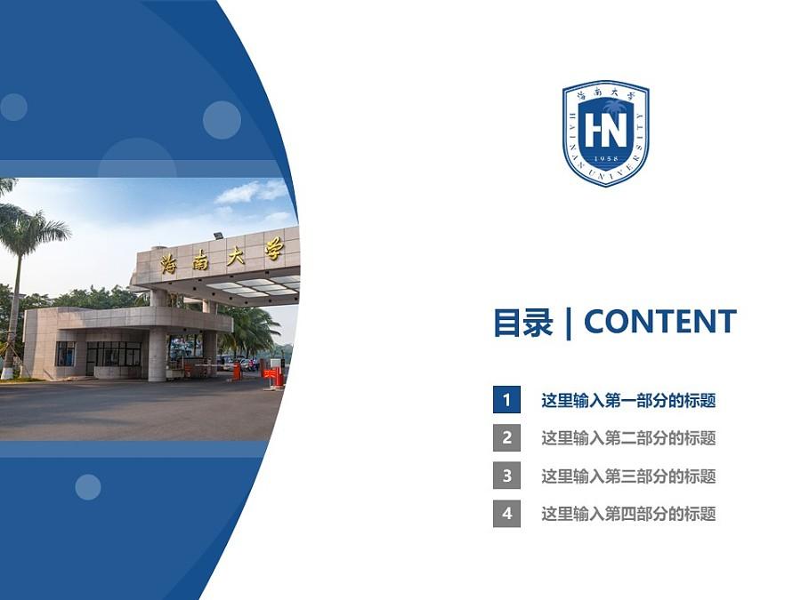 海南大学PPT模板下载_幻灯片预览图3