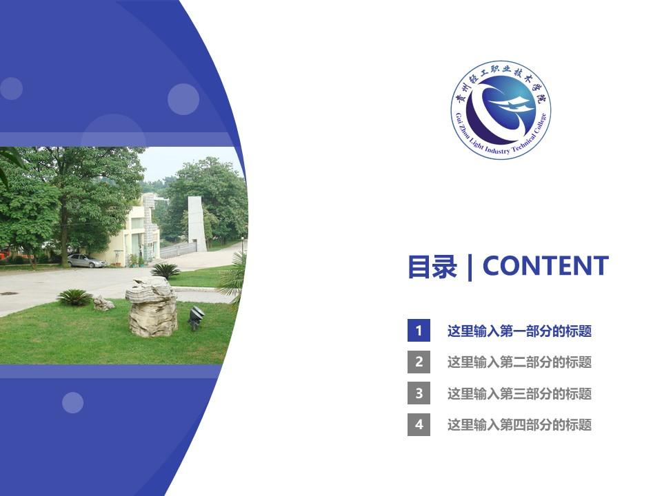 贵州轻工职业技术学院PPT模板_幻灯片预览图3