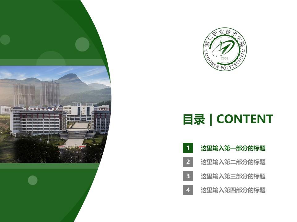 铜仁职业技术学院PPT模板_幻灯片预览图3