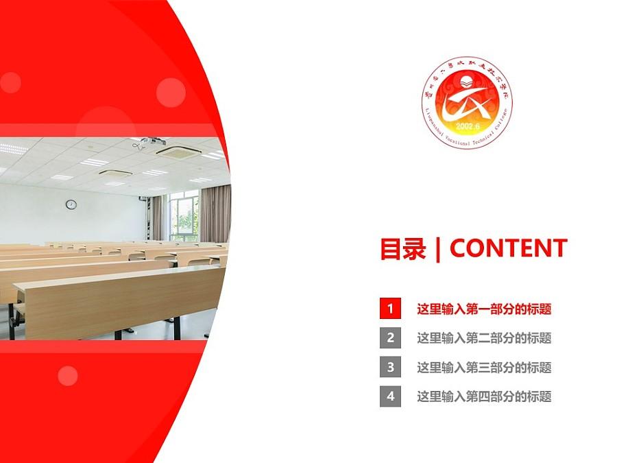 六盘水职业技术学院PPT模板_幻灯片预览图3