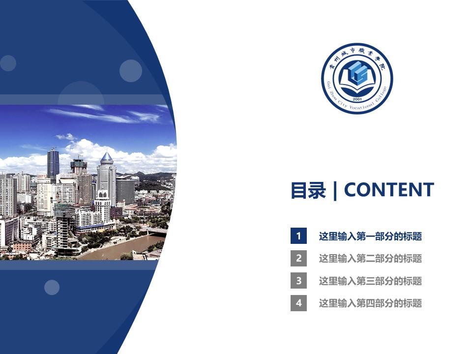 贵州城市职业学院PPT模板_幻灯片预览图3