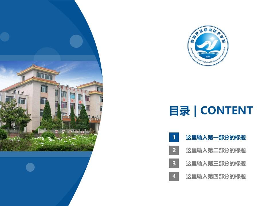 黔南民族职业技术学院PPT模板_幻灯片预览图3