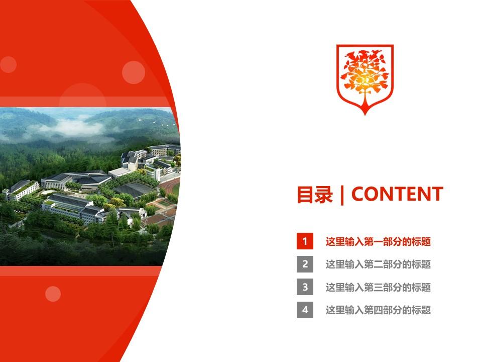 贵州盛华职业学院PPT模板_幻灯片预览图3