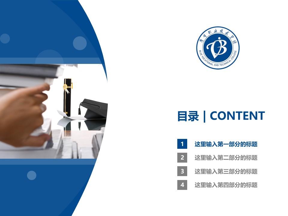 毕节职业技术学院PPT模板_幻灯片预览图3