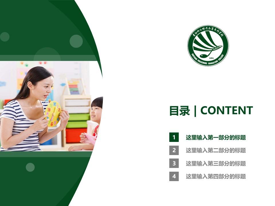贵阳幼儿师范高等专科学校PPT模板_幻灯片预览图3
