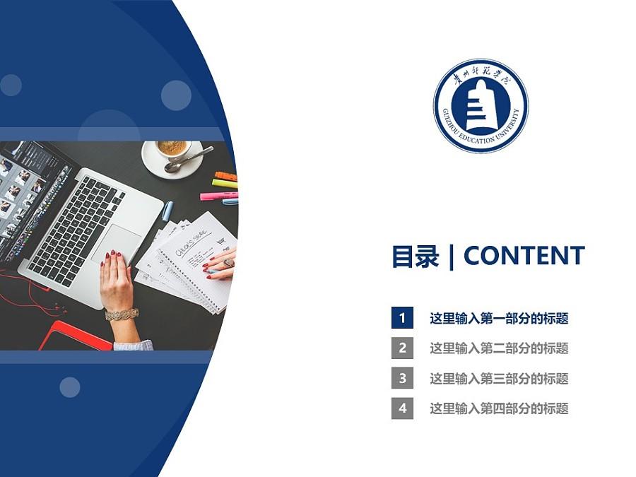 贵州师范学院PPT模板_幻灯片预览图3