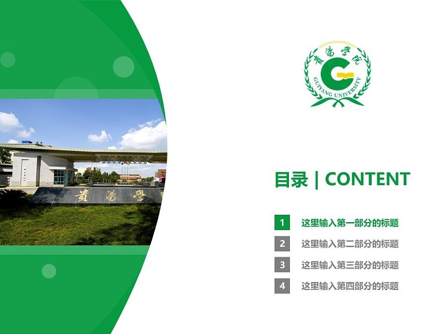 贵阳学院PPT模板_幻灯片预览图3