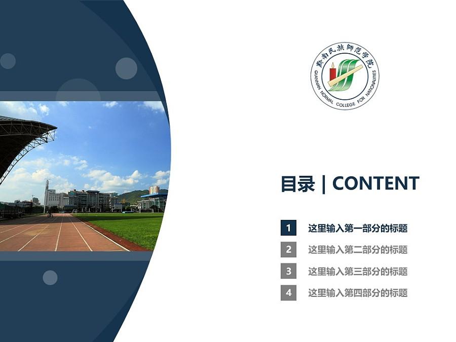 黔南民族师范学院PPT模板_幻灯片预览图3