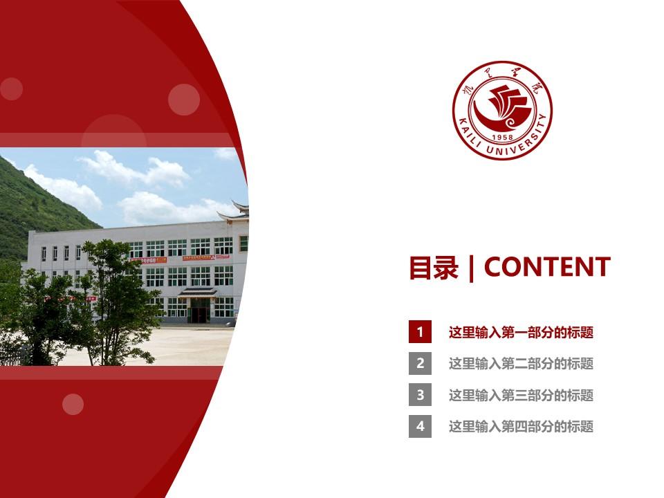 凯里学院PPT模板_幻灯片预览图3