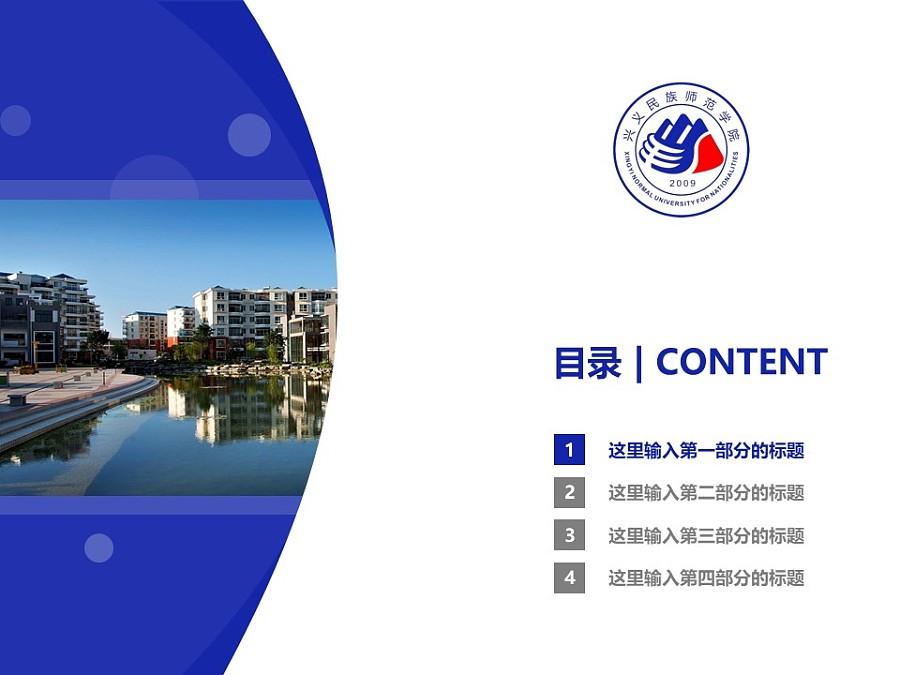 兴义民族师范学院PPT模板_幻灯片预览图3