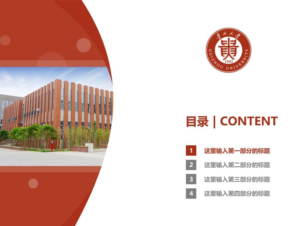 贵州大学PPT模板下载_幻灯片预览图3