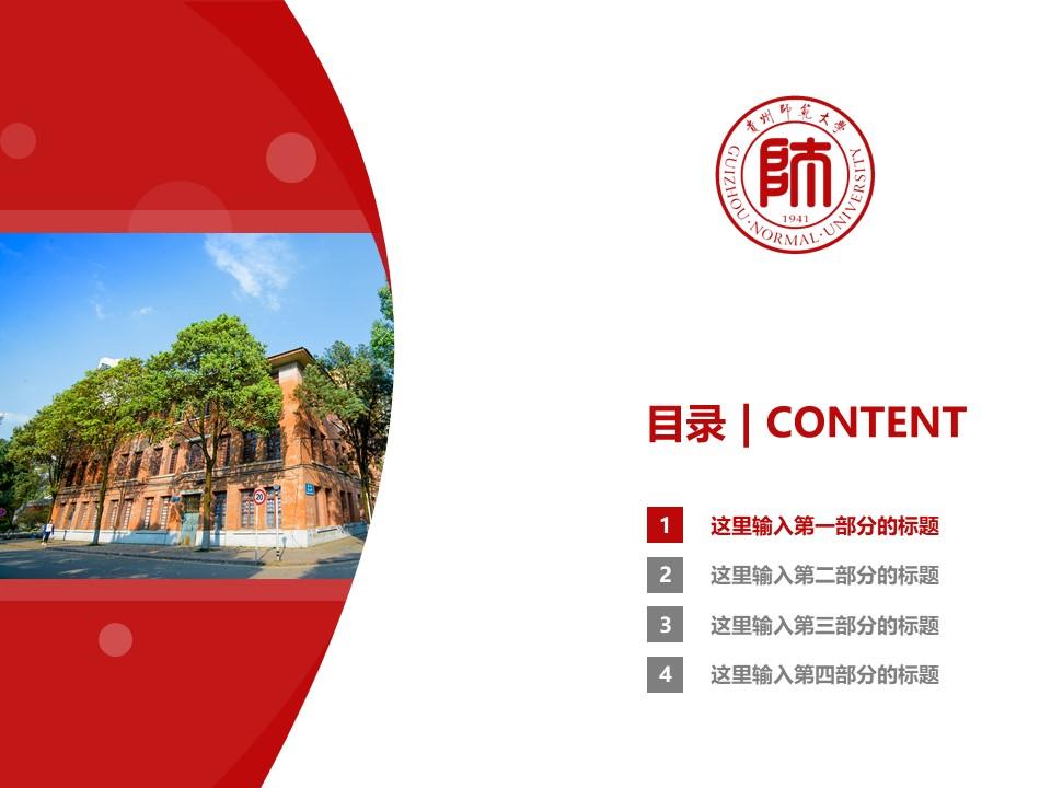 贵州师范大学PPT模板_幻灯片预览图3