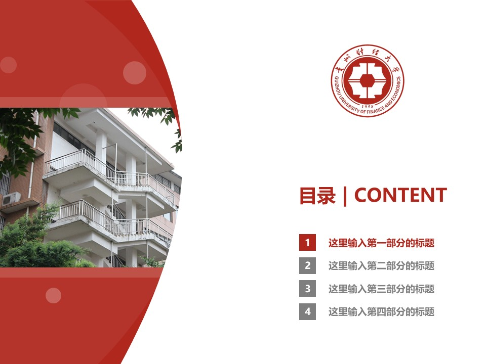 贵州财经大学PPT模板_幻灯片预览图3