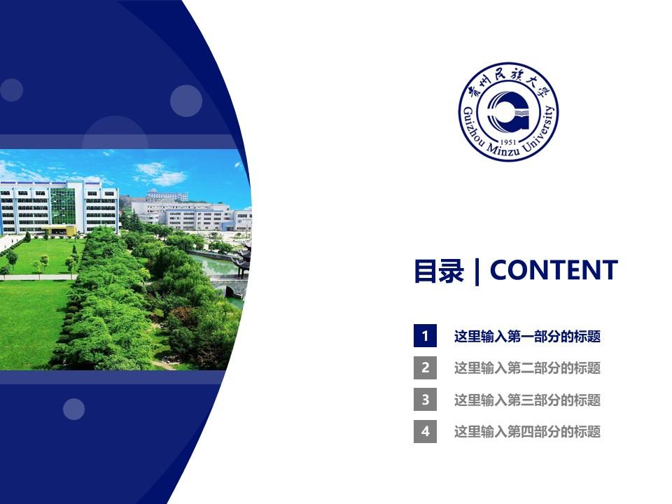 贵州民族大学PPT模板_幻灯片预览图3