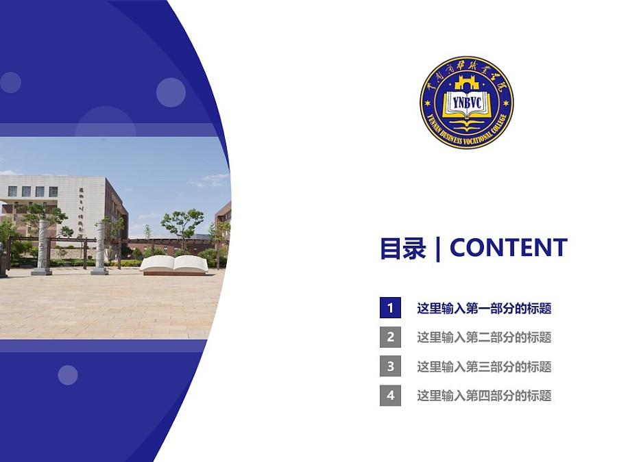 云南商務職業學院PPT模板下載_幻燈片預覽圖3