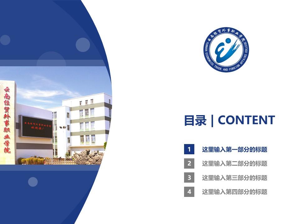 云南经贸外事职业学院PPT模板下载_幻灯片预览图3