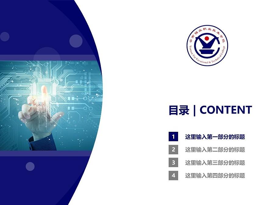 云南锡业职业技术学院PPT模板下载_幻灯片预览图3