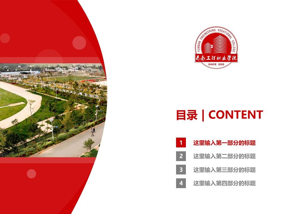 云南工程职业学院PPT模板下载_幻灯片预览图3