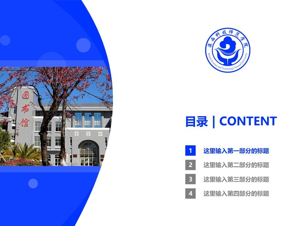 滇西科技师范学院PPT模板下载_幻灯片预览图3