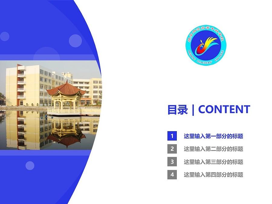 德宏师范高等专科学校PPT模板下载_幻灯片预览图3