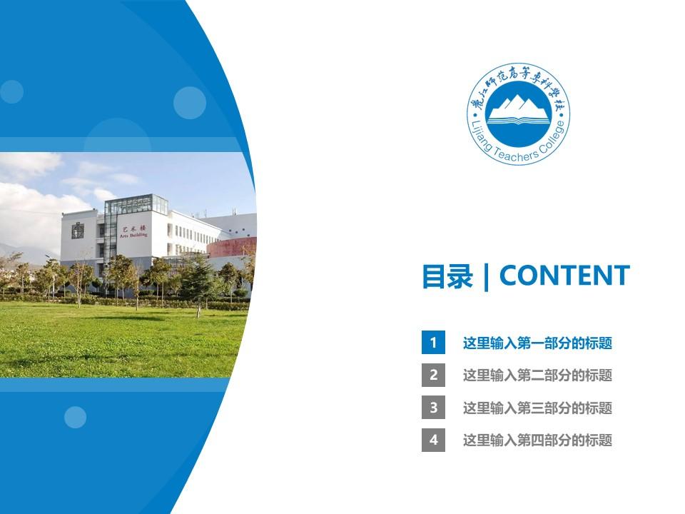 丽江师范高等专科学校PPT模板下载_幻灯片预览图3