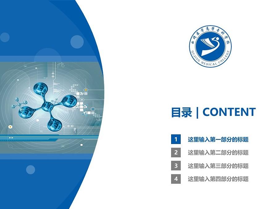 曲靖医学高等专科学校PPT模板下载_幻灯片预览图3