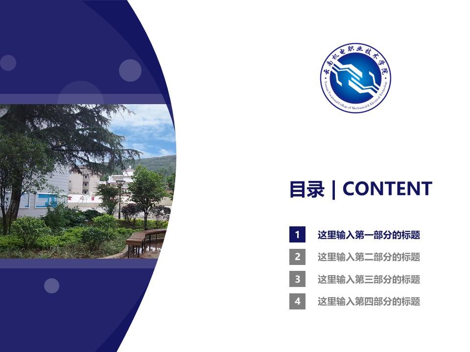 云南机电职业技术学院PPT模板下载_幻灯片预览图3