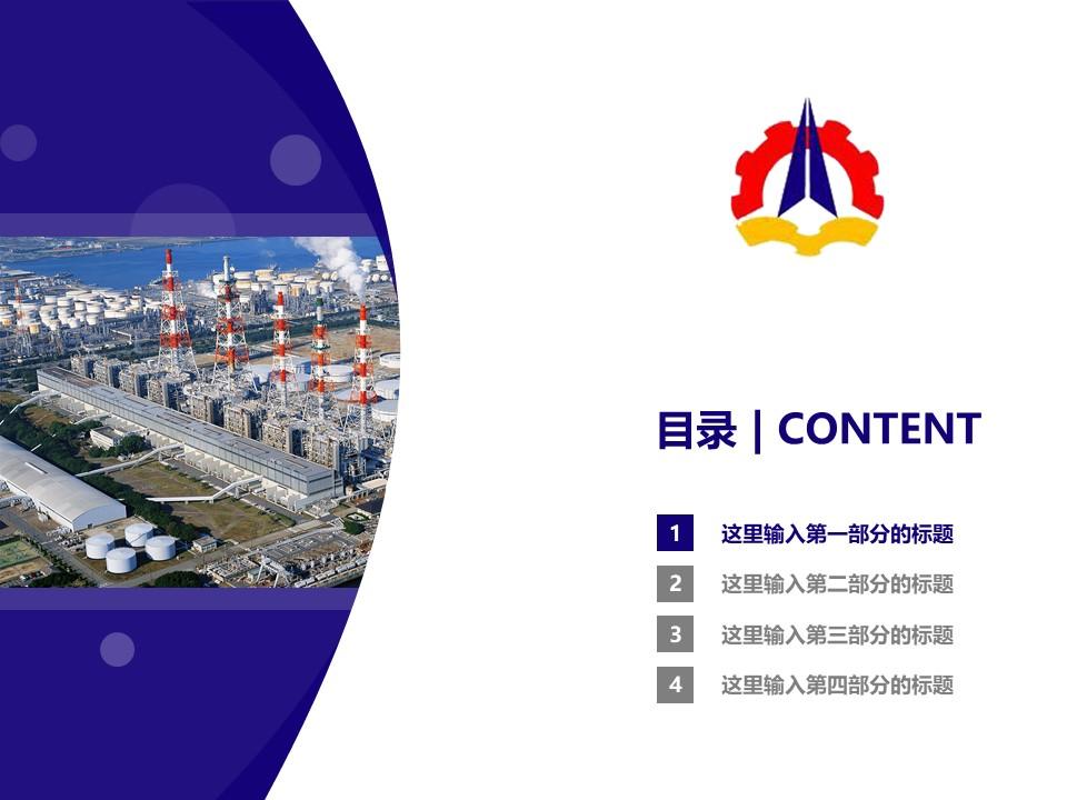 云南国防工业职业技术学院PPT模板下载_幻灯片预览图3