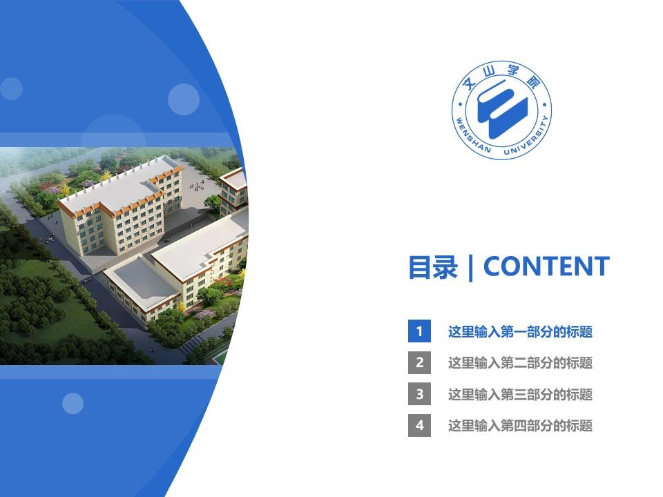 文山学院PPT模板下载_幻灯片预览图3