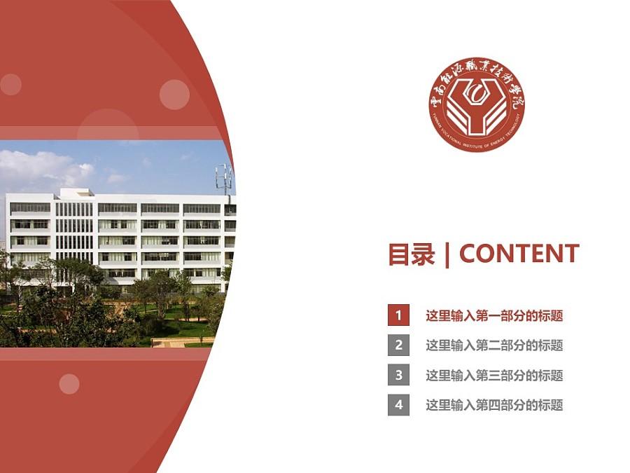 云南能源职业技术学院PPT模板下载_幻灯片预览图3