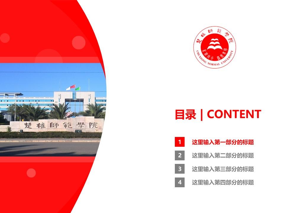 楚雄师范学院PPT模板下载_幻灯片预览图3