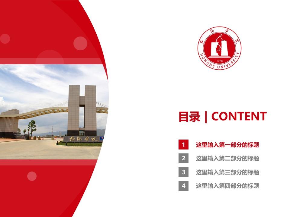 红河学院PPT模板下载_幻灯片预览图3