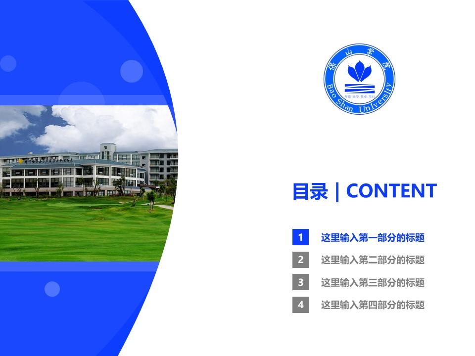 保山学院PPT模板下载_幻灯片预览图3