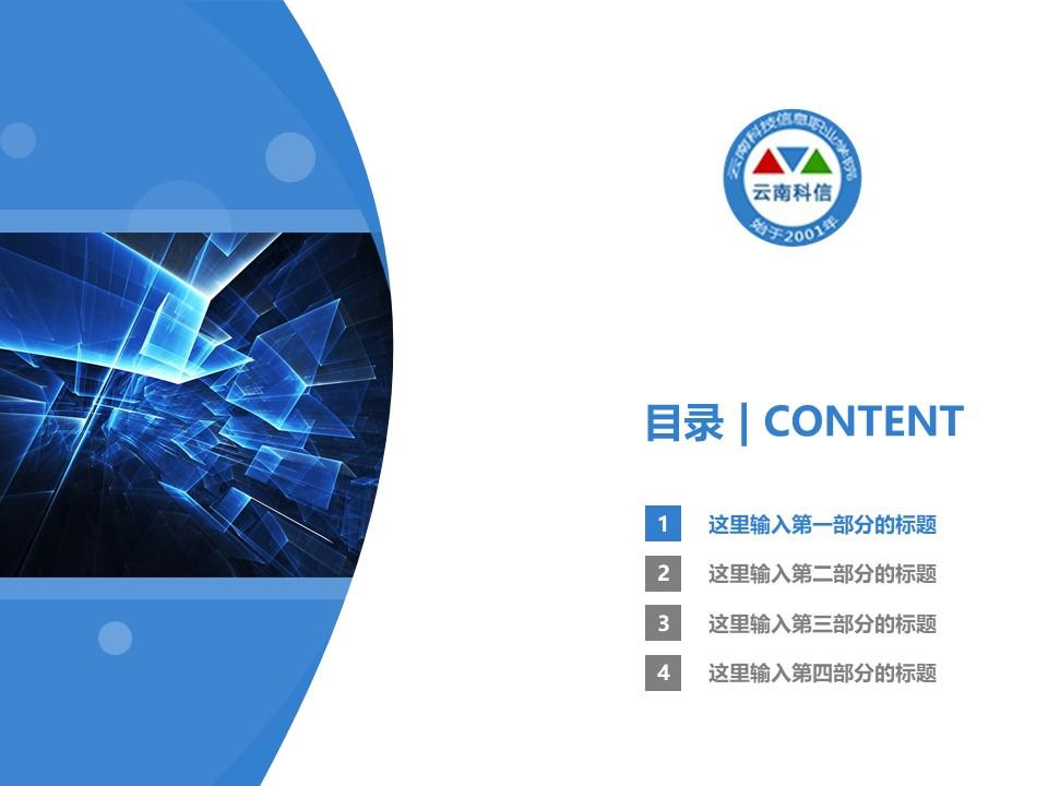 云南科技信息职业学院PPT模板下载_幻灯片预览图3