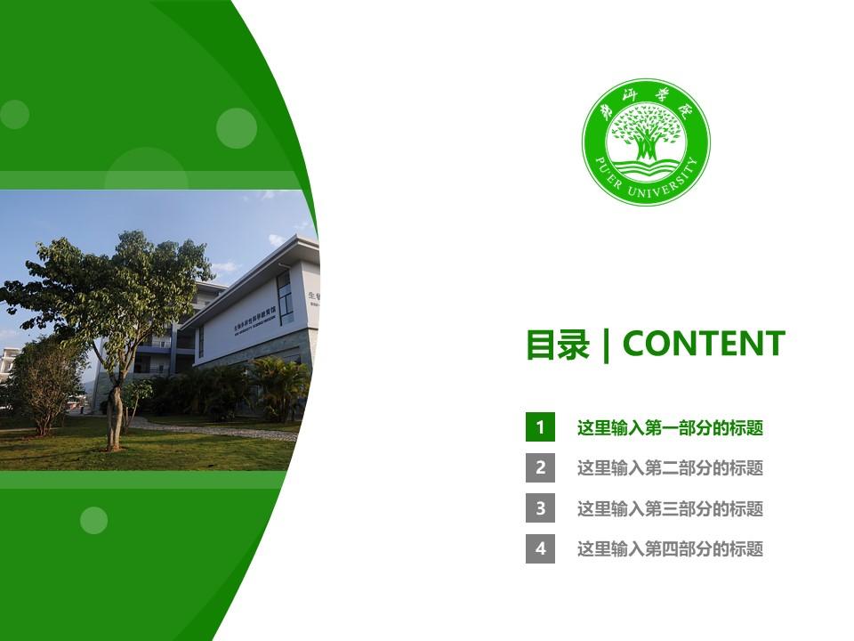 普洱学院PPT模板下载_幻灯片预览图3