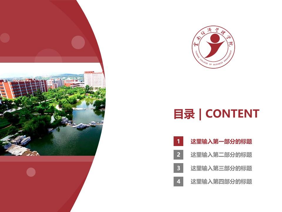 云南经济管理学院PPT模板下载_幻灯片预览图3