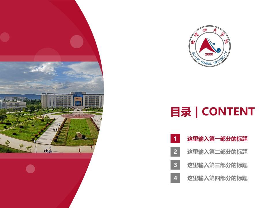 曲靖师范学院PPT模板下载_幻灯片预览图3