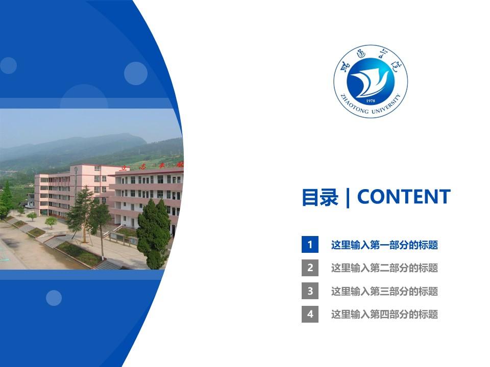 昭通学院PPT模板下载_幻灯片预览图3
